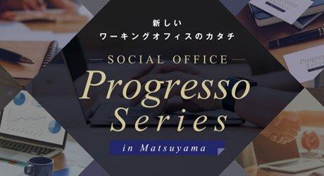 プログレッソシリーズイメージ画像