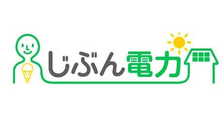 じぶん電力(日本エコシステム)イメージ画像