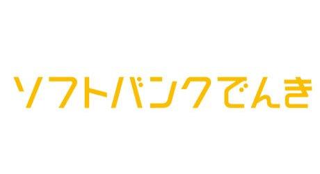 エネルギー(SoftBank)イメージ画像