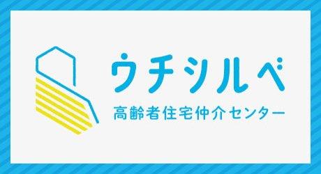 高齢者施設紹介事業 ウチシルベイメージ画像