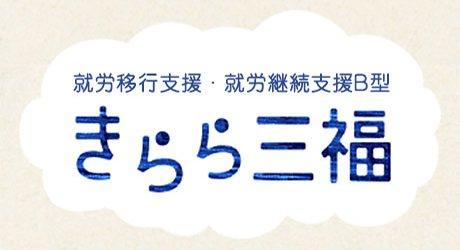 三福福祉事業団イメージ画像