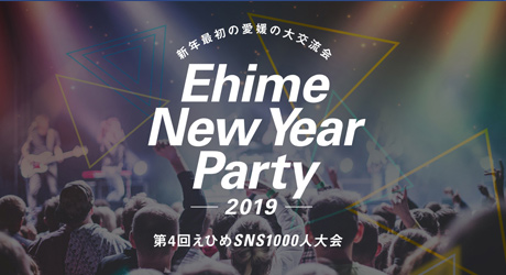 えひめFacebook1000人大会in松山イメージ画像