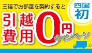 引越費用0円システム