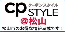 松山市のお得なクーポン情報