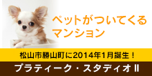 リンク:日本初ペットがついてくるマンション!