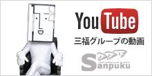三福グループの動画