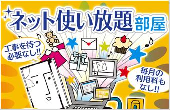 200Mb光ネット0円マンション