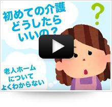 松山の高齢者住宅の紹介【三福のウチシルベ松山】CM
