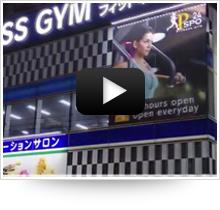 松山空港通りスポーツジム【ピースポ24】 TVCM