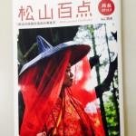 松山百点に三福綜合不動産のロゴマークの由来が掲載れました