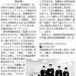 HT愛媛新聞広告