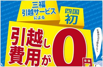 引越し0円サービス