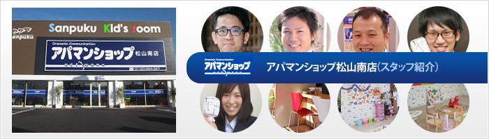アパマンショップ松山南店(スタッフ紹介)
