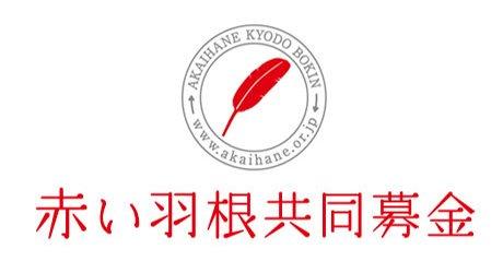 赤い羽根共同募金イメージ画像