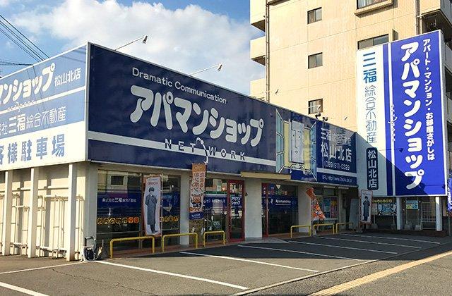 アパマンショップ松山北店画像01
