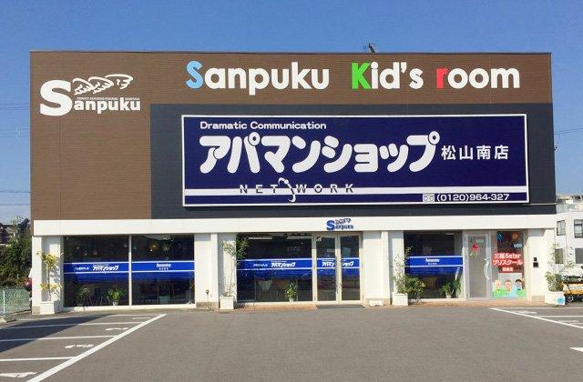 アパマンショップ松山南店画像01