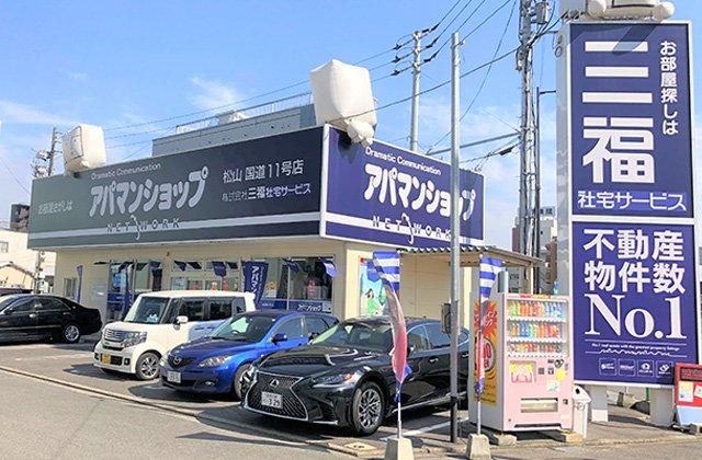 アパマンショップ松山国道11号店画像01