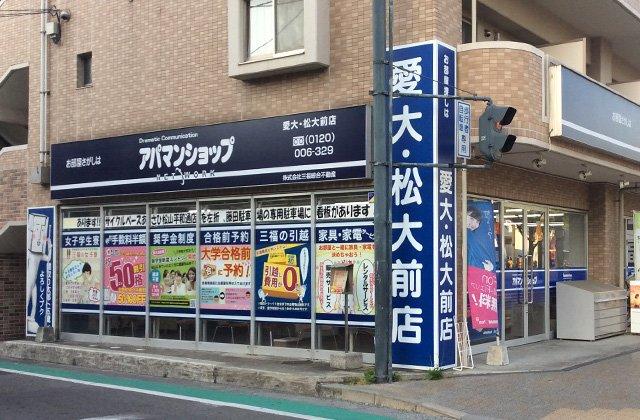 アパマンショップ愛大・松大前店画像01
