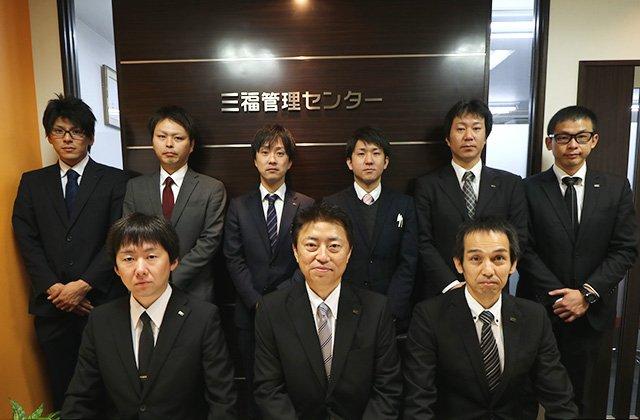 株式会社 三福管理センター画像02