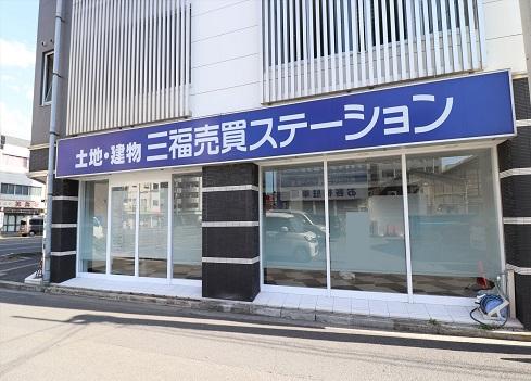 三福売買ステーション画像01