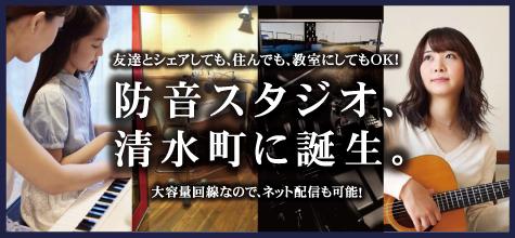 松山の防音賃貸・音楽スタジオ【グランツ】イメージ画像